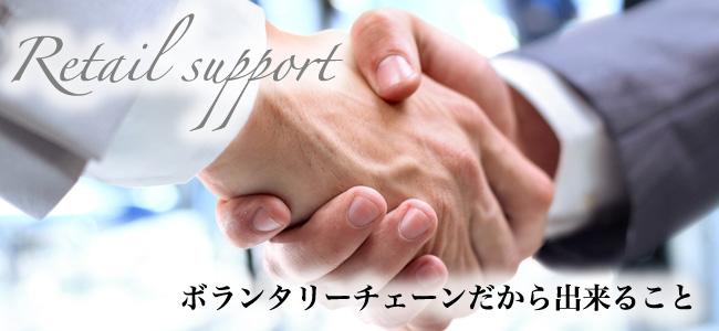 Retail support/ボランタリーチェーンだから出来ること