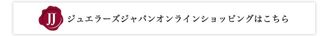ジュエラーズジャパンオンラインショッピングはこちら