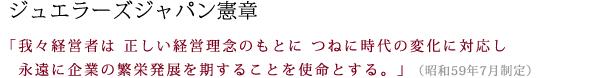 ジュエラーズジャパン憲章