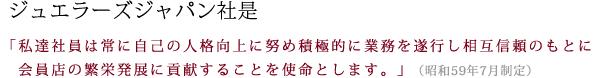 ジュエラーズジャパン社是